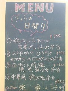 2015_0731_日替り