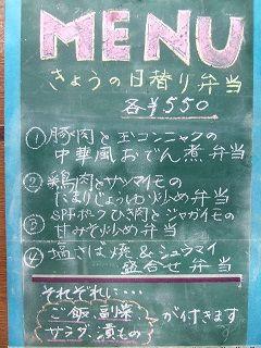 2015_0918_日替り