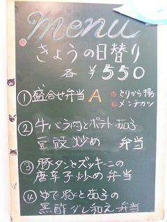 20170811_日替り