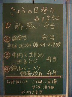 2016_0303_日替り