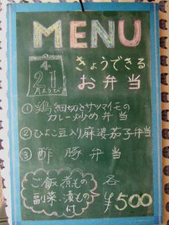 2014_0421日替り