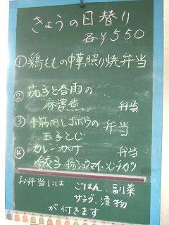 2016_0412_日替り