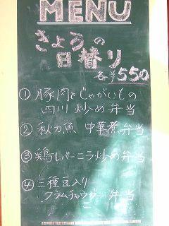 2015_1214_日替り