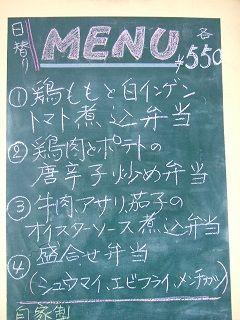 2016_0518_日替り