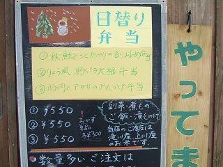 2014_1114 日替り