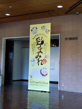 20170906_猫まみれ展