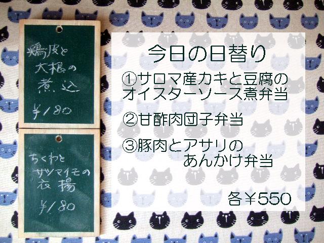 2014_1212 日替り