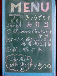2014_0321日替り