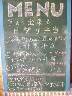 2015_0318_日替り
