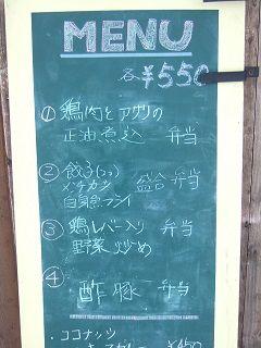 2016_0226_日替り