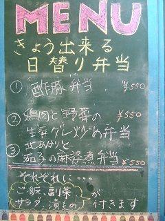 2015_0615_日替り