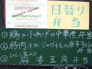 2015_0517_日替り
