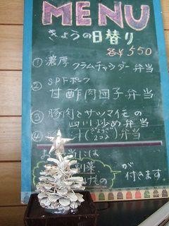 2015_1225_日替り
