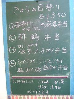 2016_0506_日替り
