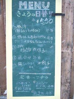 2015_1124_日替り