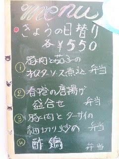 20170623_日替り