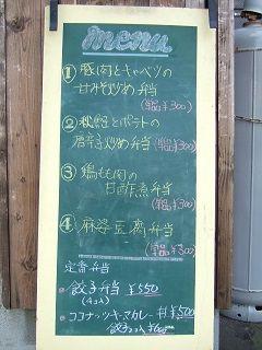 2016_0922_日替り