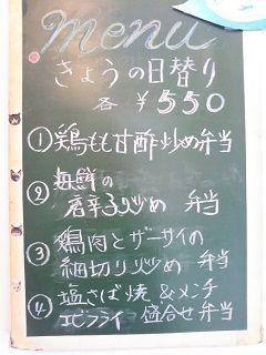2017_0910 日替り