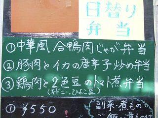 2015_0518_日替り