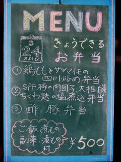 2014_0324 日替り