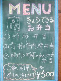 2014_0617 日替り
