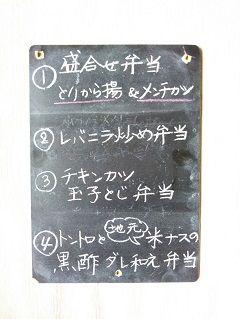 20170806_日替り