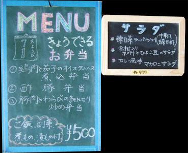 日替り 2014_0701 Tue