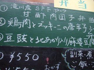 2015_0719_日替り