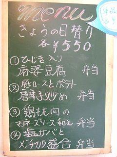 2016_0927_日替り