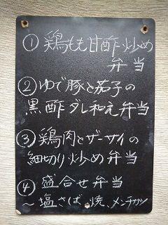 20170914_日替り
