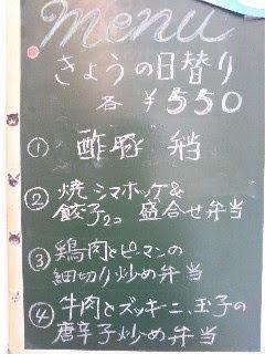 20170831_日替り