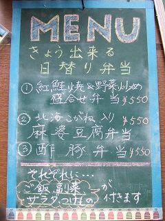 2015_0420_日替り
