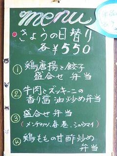 2017_0616_日替り