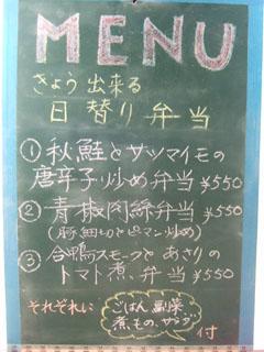 2014_1023 日替り