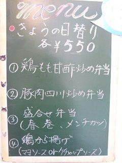 20170606_日替り