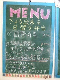 2015_0619_日替り