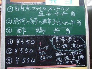 2015_0627_日替り