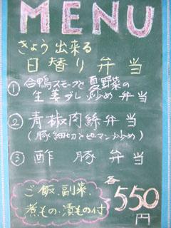 2014_0802 日替り