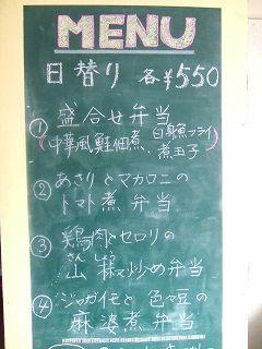2016_0404_日替り