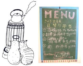 ストーブcats 2014_1029 日替り
