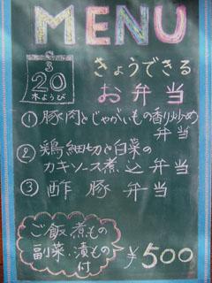 2014_0320 日替り