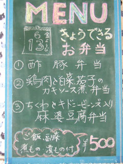 2014_0613 日替り