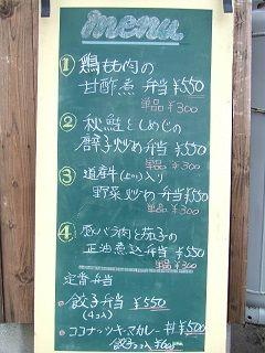2016_0917_日替り
