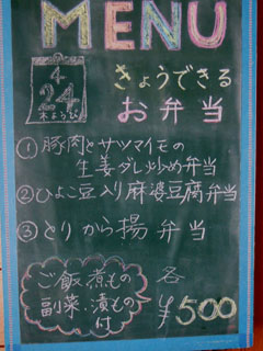 2014_0424 日替り