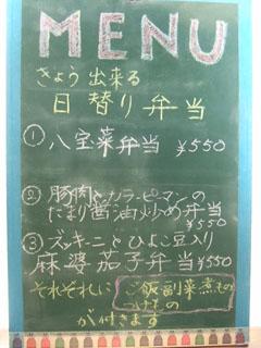 2014_1005 日替り