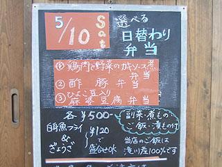 2014_0510 日替り