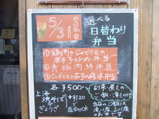 2014_0531 日替り
