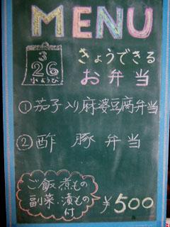 2014_0326 日替り