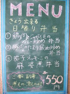2014_0727 日替り