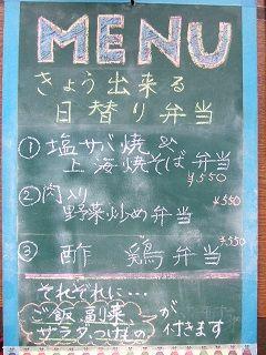 2015_0425_日替り